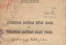 Photo of 1918: მთავრობა: დემოკრატიისა და ინტერნაციონალიზმის პრინციპი მოითხოვს ქართული იყოს სახელმწიფო ენა