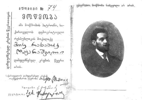 Photo of 1918: ქუთაისელი და თბილისელი ებრაელების დაპირისპირება პარლამენტში წარმომადგენლობისათვის