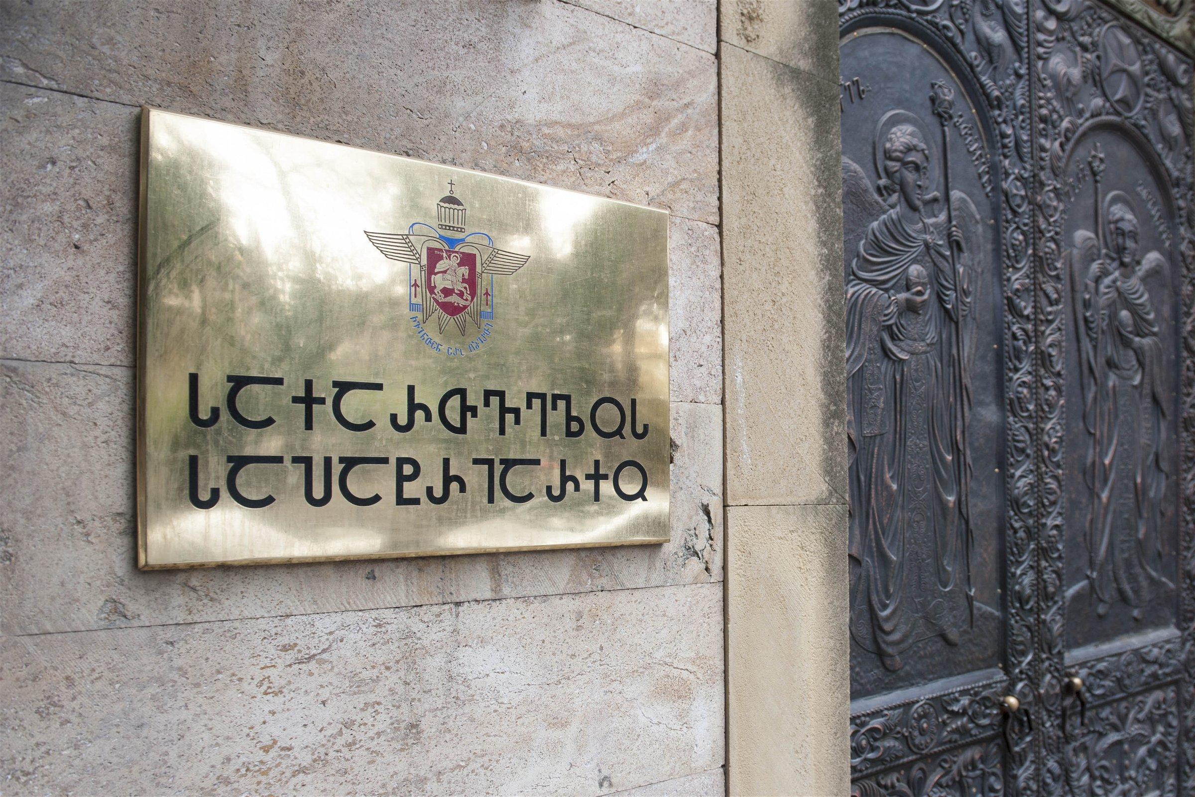 Photo of Патриархия ГПЦ комментирует освобождение под залог Мелашвили и Иличевой