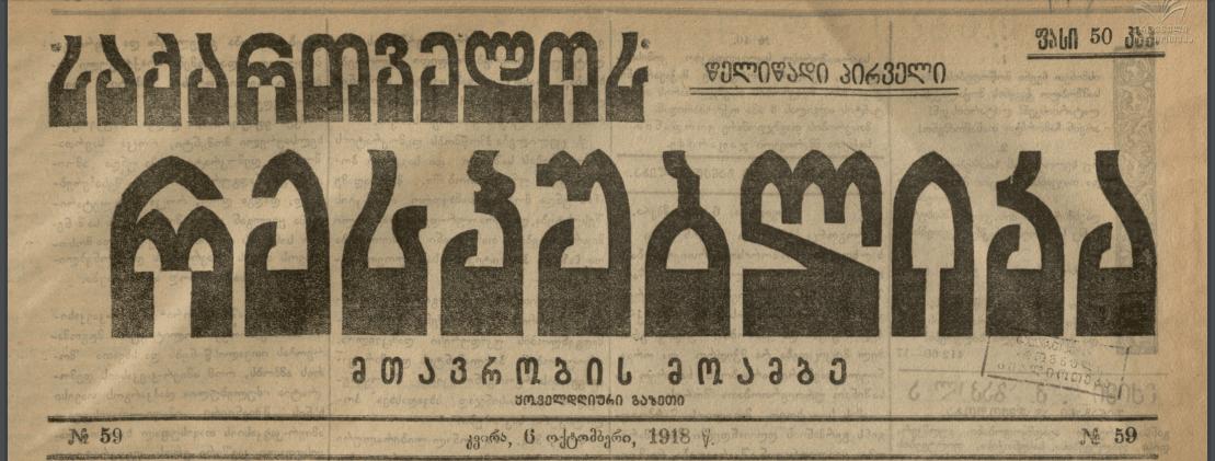 """Photo of 1918: """"საქართველოს რესპუბლიკა"""" სომხურ პრესას ეხმაურება"""