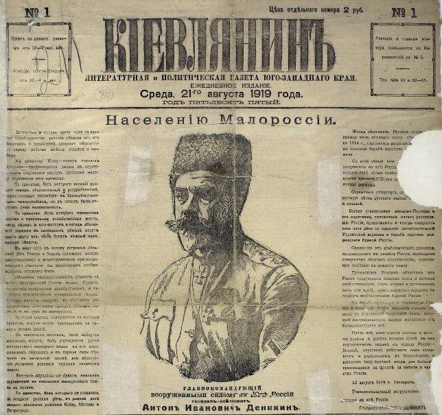 Photo of 1918: რუსული გაზეთები საქართველოს შესახებ