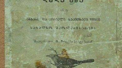 Photo of ქართულ ენაზე ახალი სასკოლო სახელმძღვანელოები გამოიცა