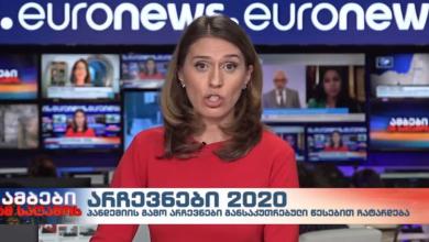 Photo of «Евроньюс Грузия» начала вещание