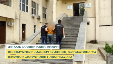 Photo of Four Arrested for Abduction of Tajik Citizens