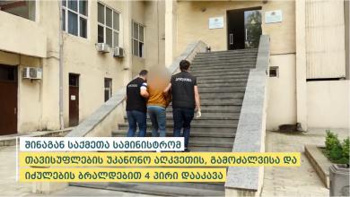 Photo of МВД Грузии задержало 4 человек по обвинению в похищении граждан Таджикистана и вымогательстве