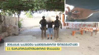 Photo of Сотрудники МВД Грузии задержали 11 наркодилеров