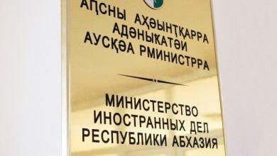 Photo of Сухуми осуждает прозвучавшие в России заявления об аннексии
