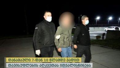 Photo of შსს-მ ქართული ოცნების წევრის ცემის ფაქტზე 4 პირი დააკავა