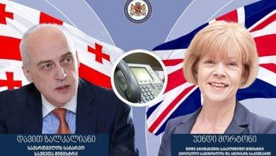 Photo of ზალკალიანი გაერთიანებული სამეფოს სახელმწიფო მინისტრს ტელეფონით ესაუბრა