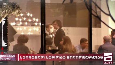 Photo of კომენდანტის საათის დროს გამართული წვეულების გამო ქართული ოცნება მწვავედ გააკრიტიკეს